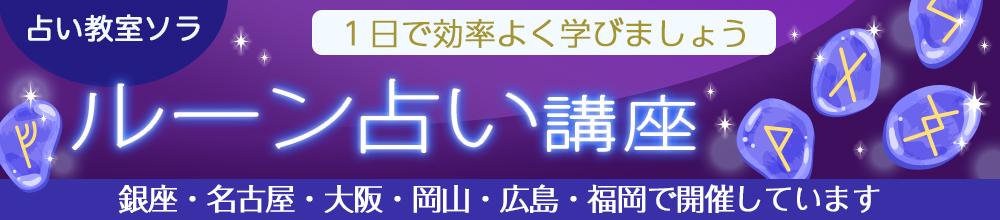 ルーン占い講座/1日で効率よく学ぶ教室(東京都,銀座)